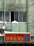 雪の下赤塚201202-1