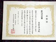 天満書房第五回俳句文芸賞の賞状